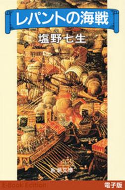 レパントの海戦-電子書籍