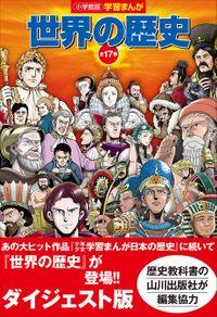 小学館版学習まんが 世界の歴史 全17巻 ダイジェスト版
