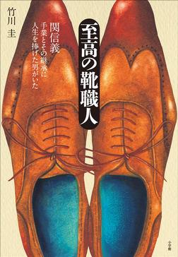至高の靴職人 関信義-手業とその継承に人生を捧げた男がいた-電子書籍
