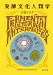 発酵文化人類学 微生物から見た社会のカタチ