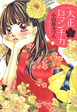 【期間限定 無料お試し版】大正ロマンチカ 1-電子書籍