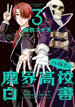 佐藤君の魔界高校白書(3)-電子書籍