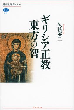 ギリシア正教 東方の智-電子書籍
