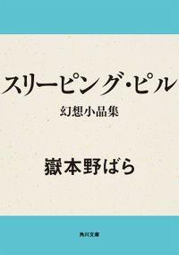 スリーピング・ピル 幻想小品集