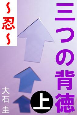 三つの背徳 上 ~忍~-電子書籍