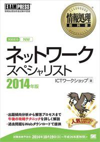 情報処理教科書 ネットワークスペシャリスト 2014年版