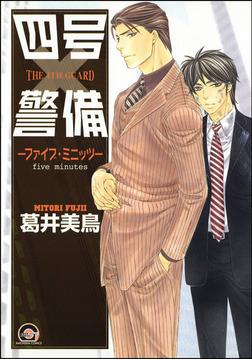 四号×警備―ファイブ・ミニッツ―-電子書籍