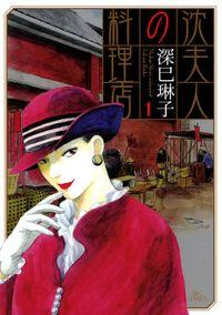沈夫人の料理店(1)