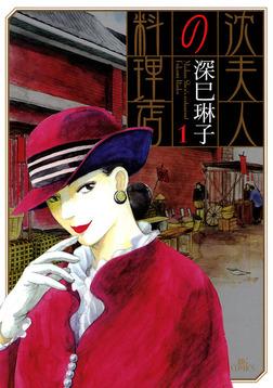 沈夫人の料理店(1)-電子書籍
