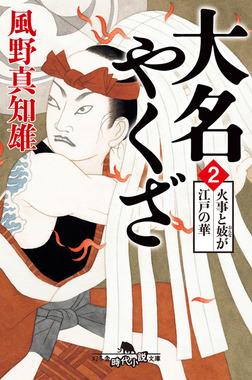 大名やくざ2 火事と妓が江戸の華-電子書籍