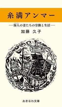 糸満アンマー―海人の妻たちの労働と生活―-電子書籍