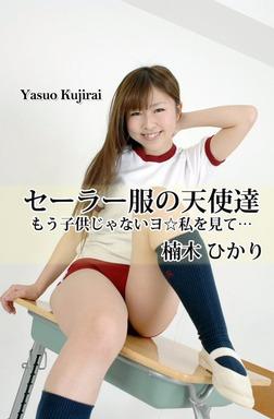 もう子供じゃないよ☆私を見て・楠木ひかり-電子書籍
