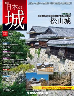 日本の城 改訂版 第129号-電子書籍