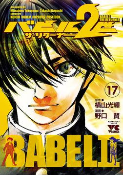 バビル2世 ザ・リターナー 17-電子書籍