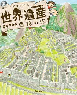 グローブはかせの世界遺産迷路の旅-電子書籍