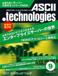 月刊アスキードットテクノロジーズ 2009年9月号