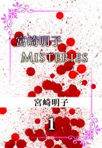 宮崎明子 Misteries 1