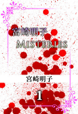 宮崎明子 Misteries 1-電子書籍