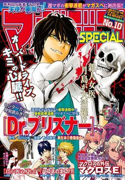 マガジンSPECIAL 2016年No.10 [2016年9月20日発売]-電子書籍