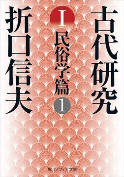 古代研究I 民俗学篇1-電子書籍