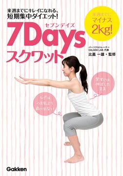 7Daysスクワット-電子書籍