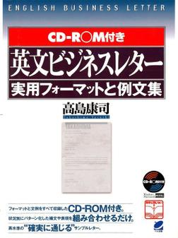 英文ビジネスレター実用フォーマットと例文集(CD-ROMなしバージョン)-電子書籍