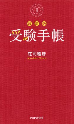 受験手帳[改訂版]-電子書籍