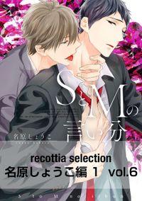 recottia selection 名原しょうこ編1 vol.6