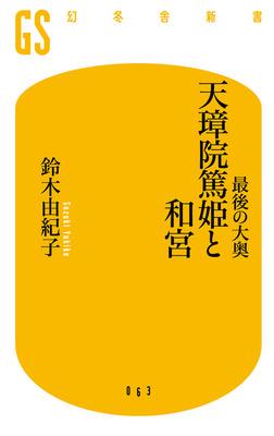 最後の大奥 天璋院篤姫と和宮-電子書籍