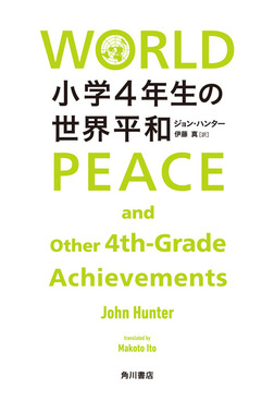 小学4年生の世界平和-電子書籍