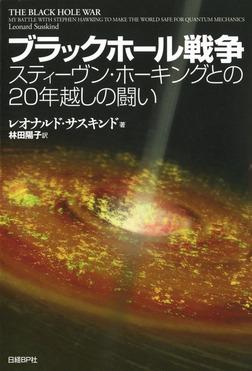 ブラックホール戦争 スティーヴン・ホーキングとの20年越しの闘い-電子書籍
