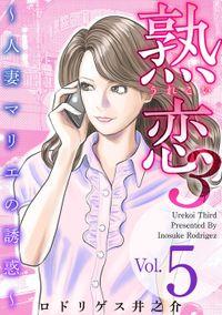 熟恋3~人妻マリエの誘惑~ 5巻