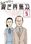 和田ラヂヲの異世界無双 第5話【単話版】