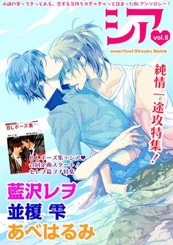 シア vol.8 純情一途攻特集!-電子書籍