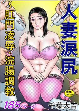 人妻涙尻~肛門凌辱・浣腸調教-電子書籍