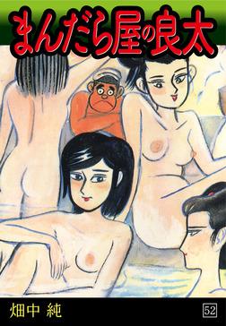 まんだら屋の良太(52)-電子書籍