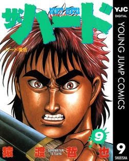 ザ・ハード 9-電子書籍