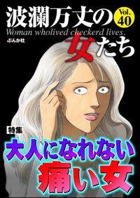 波瀾万丈の女たち大人になれない痛い女 Vol.40