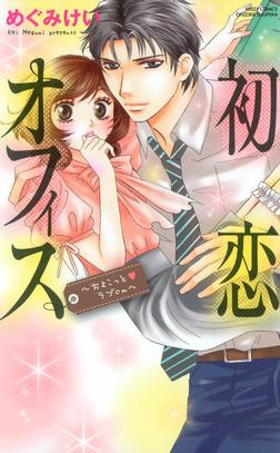 初恋オフィス1-電子書籍