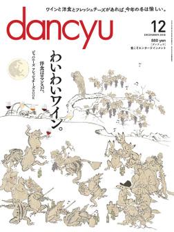 dancyu 2016年12月号-電子書籍