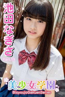 美少女学園 池田なぎさ Part.19-電子書籍