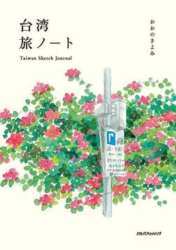 台湾旅ノート Taiwan Sketch Journal-電子書籍