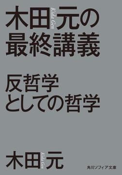 木田元の最終講義 反哲学としての哲学-電子書籍