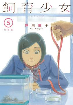 飼育少女 分冊版(5)-電子書籍