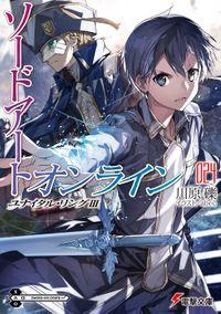 ソードアート・オンライン24 ユナイタル・リングIII