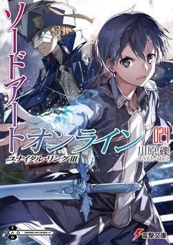 ソードアート・オンライン24 ユナイタル・リングIII-電子書籍