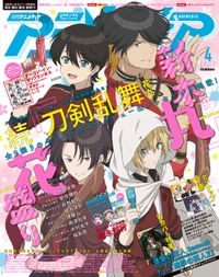 アニメディア2018年4月号