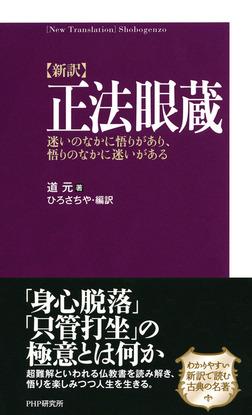 [新訳]正法眼蔵 迷いのなかに悟りがあり、悟りのなかに迷いがある-電子書籍