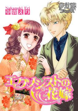 エクソシストの花嫁 Vol.6-電子書籍