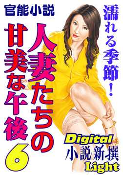 【官能小説】濡れる季節!人妻たちの甘美な午後6-電子書籍